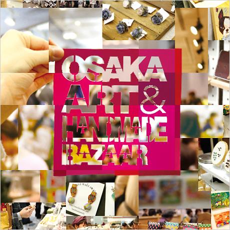 ATCイベント『アート&てづくりバザールVOL.24』